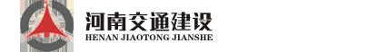 河南省交通建设工程有限公司
